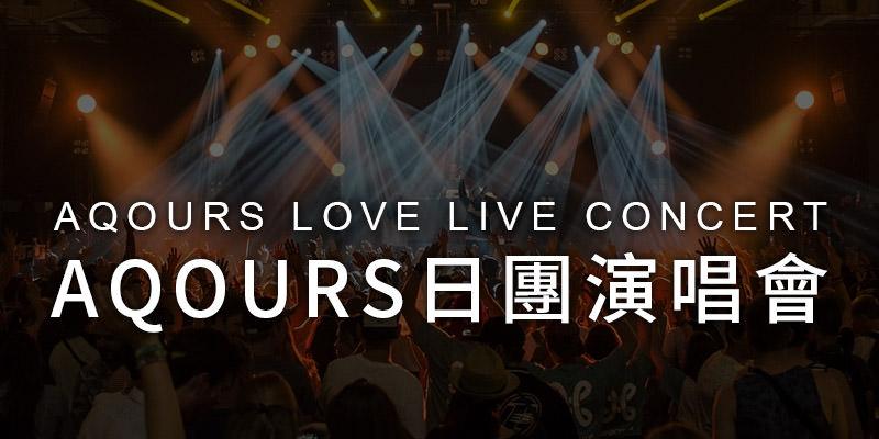 [購票] Aqours 台灣演唱會 2019-台北國際會議中心 FamiTicket Aqours LoveLive Concert
