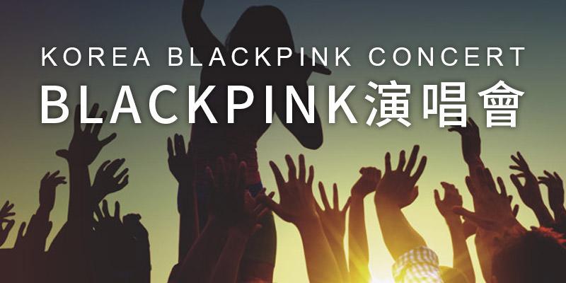 [售票] 2019 BLACKPINK World Tour in Your Area Taipei 台灣演唱會-林口體育館拓元購票