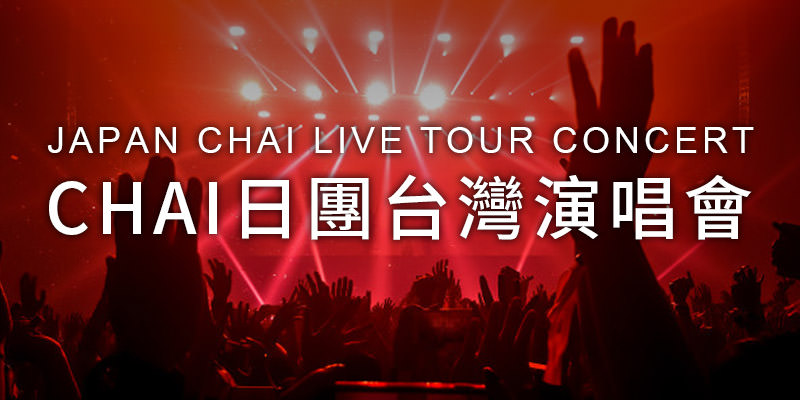 [購票] Chai Live Tour 2019 in Taipei 台灣演唱會-台北 THE WALL KKTIX