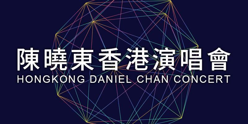 [購票]陳曉東 Planet XT 演唱會 2019-紅磡香港體育館 AEG 售票 Daniel Chan Concert