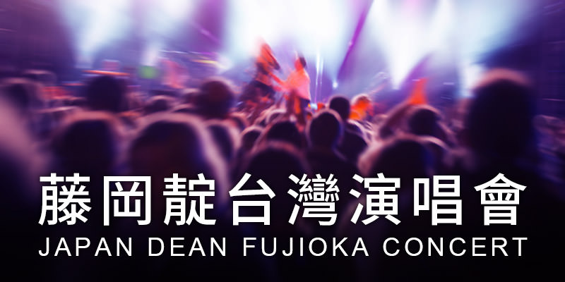 [售票]藤岡靛演唱會 2019 Dean Fujioka Born To Make History-台北 CLAPPER STUDIO FamiTicket