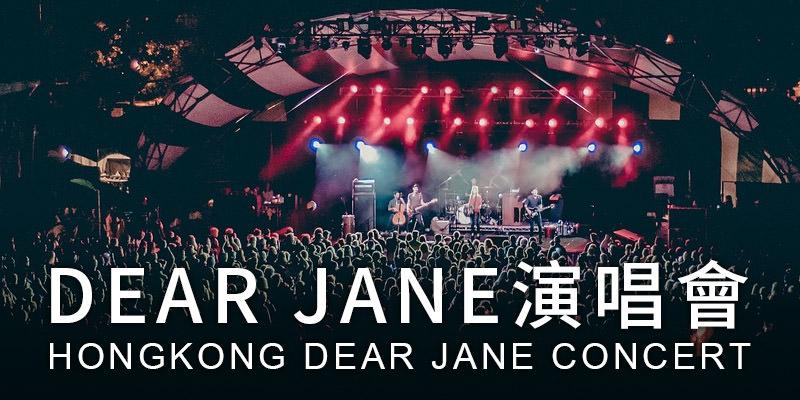 [購票] 2019 Dear Jane 香港演唱會-紅磡香港體育館 AEG 售票