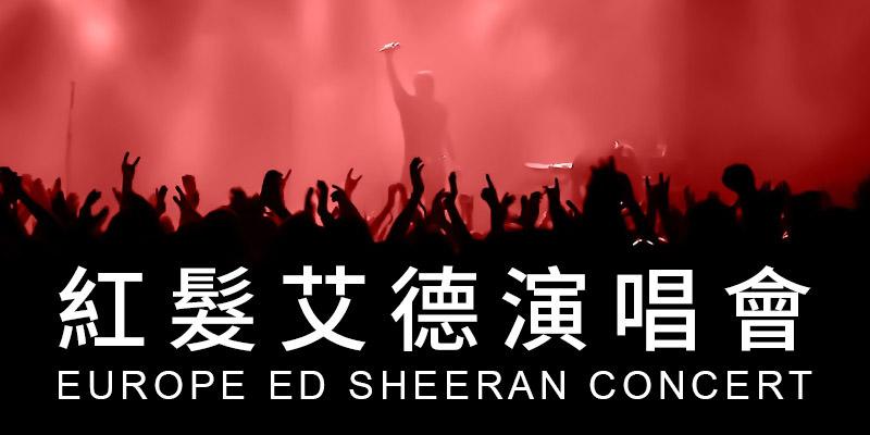 [售票]紅髮艾德台灣演唱會 2019-桃園市立田徑場 KKTIX 購票 Ed Sheeran Concert