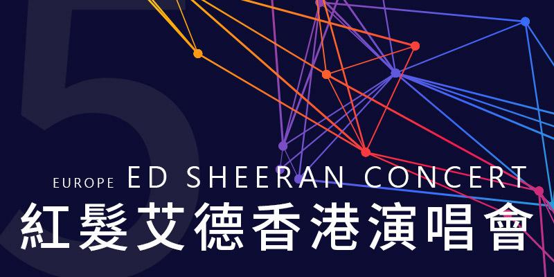 [購票]紅髮艾德香港演唱會 Ed Sheeran Divide World Tour 2019-香港迪士尼樂園快達票