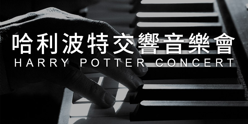 [購票]哈利波特高雄音樂會 2019-衛武營國家藝術文化中心 Harry Potter Film Concert