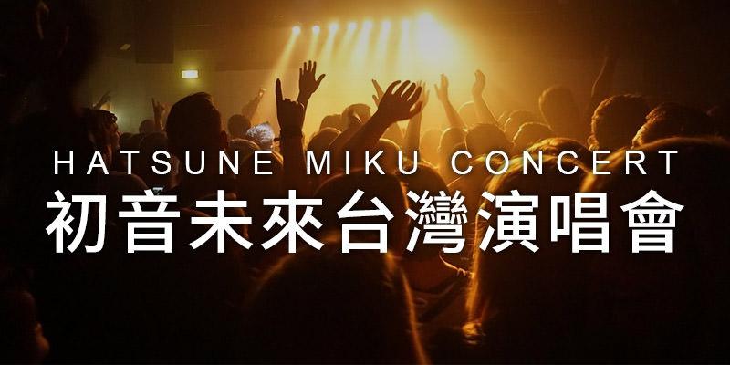 [購票]初音未來台灣演唱會 2019 Miku Expo-新北五股工商展覽中心年代售票