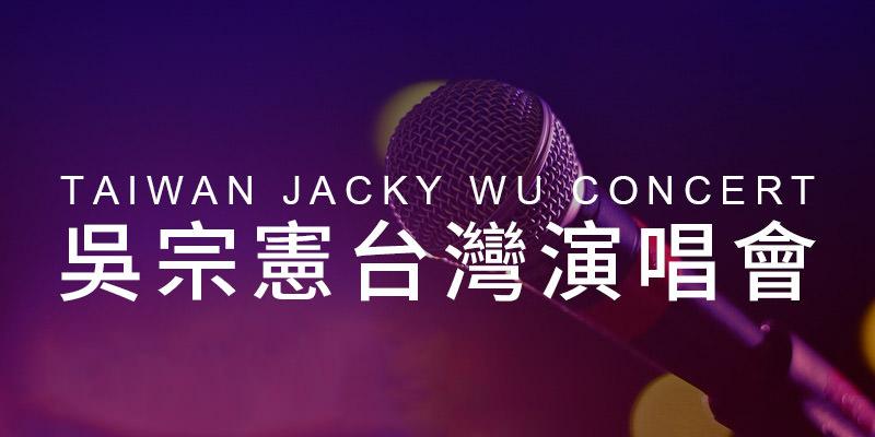 [售票]吳宗憲高雄巨蛋演唱會 2019 Jacky Wu Concert-拓元購票