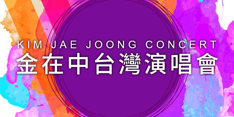 [售票]金在中台北演唱會 2019 Kim Jae Joong J-Party-天母體育館 KKTIX 購票