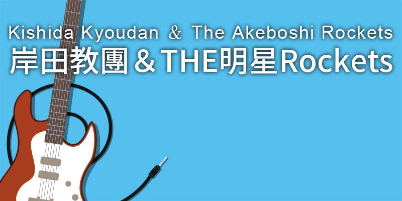 [購票]岸田教團 & THE明星Rockets 台北演唱會 2019-角落文創展演空間 KKTIX