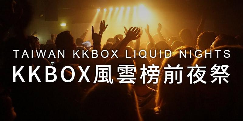 [購票] KKBOX 風雲榜前夜祭台灣演唱會 2019-台北 OMNI Nightclub KKTIX
