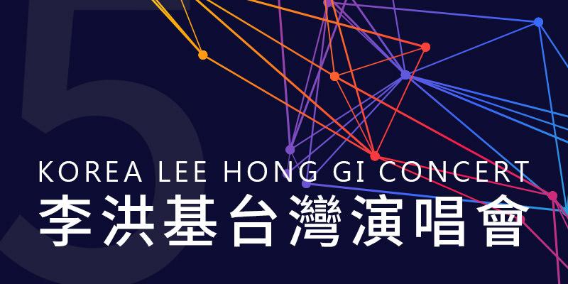[售票]李洪基台灣演唱會 2019 Lee Hong Gi I am Concert-台北國際會議中心 KKTIX