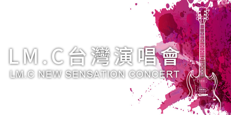 [購票] LM.C New Sensation 2019 演唱會-台北 THE WALL/高雄LIVE WAREHOUSE KKTIX