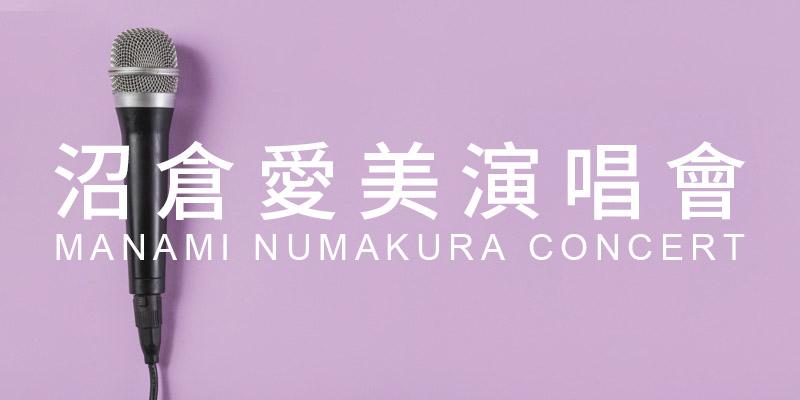 [購票]沼倉愛美演唱會 2019 Manami Numakura Ai Concert-台北 Clapper Studio ibon