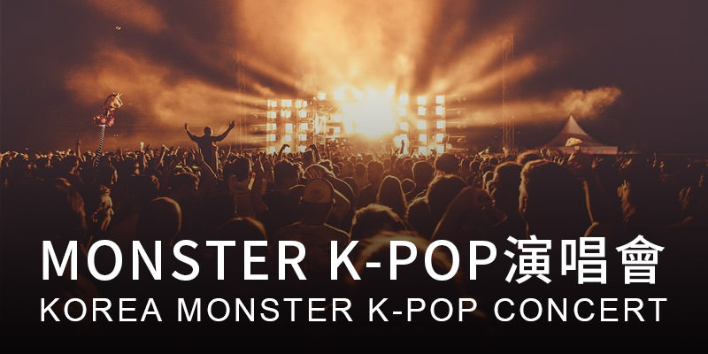 [售票] 2019 Monster Kpop Concert in Taipei 台灣演唱會-台北小巨蛋 ibon 購票