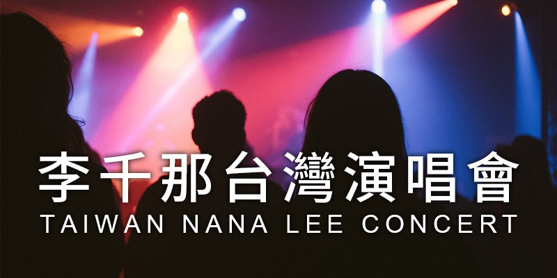 [購票]2019李千那查某囡仔台中演唱會-Legacy Taichung 寬宏售票
