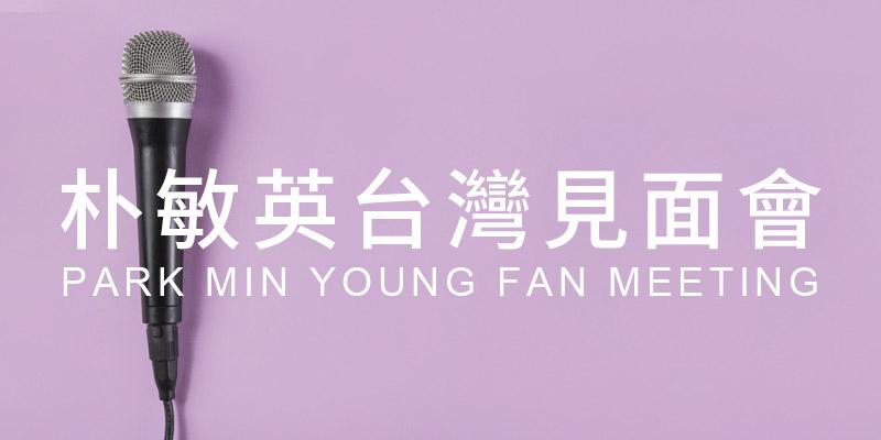 [售票]朴敏英見面會 Park Min Young 2019 First Fan Meeting My Day in Taipei-新北市政府集會堂 KKTIX
