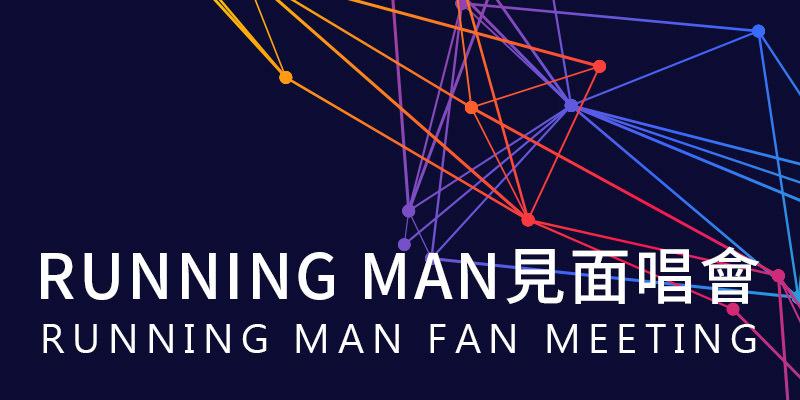 [售票] 2019 Running Man 香港見面會-亞洲國際博覽館 Cityline 購票