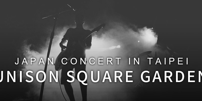 [購票] Unison Square Garden 台北演唱會 2019- CLAPPER STUDIO KKTIX