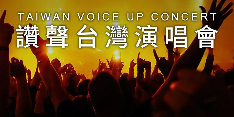 [購票] 2019 Voice Up 讚聲演唱會-台北 Taipei Legacy 韋禮安/動力火車/朱俐靜寬宏售票