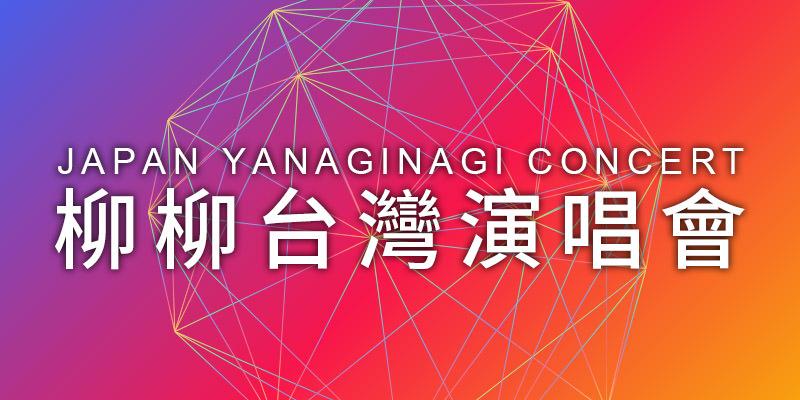 [售票]柳柳台北演唱會 2019 Yanaginagi Concert-花漾HANA展演空間 KKTIX