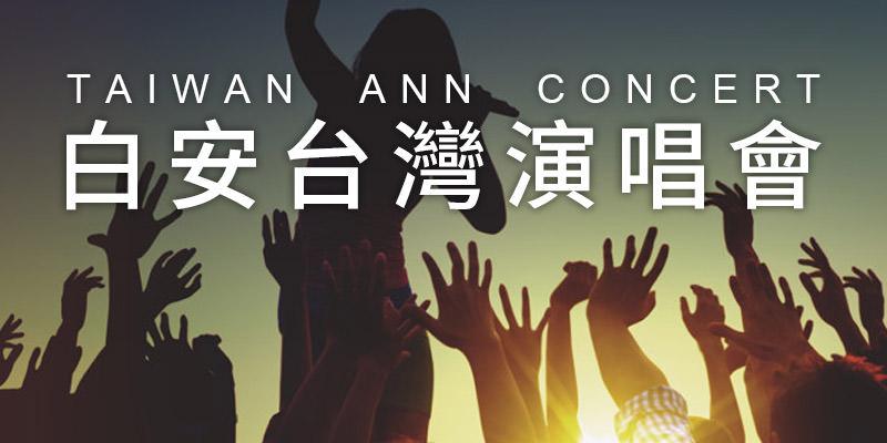 [售票]白安我們的時代演唱會 2019-台北松山文創園區五號倉庫拓元購票 Ann Concert