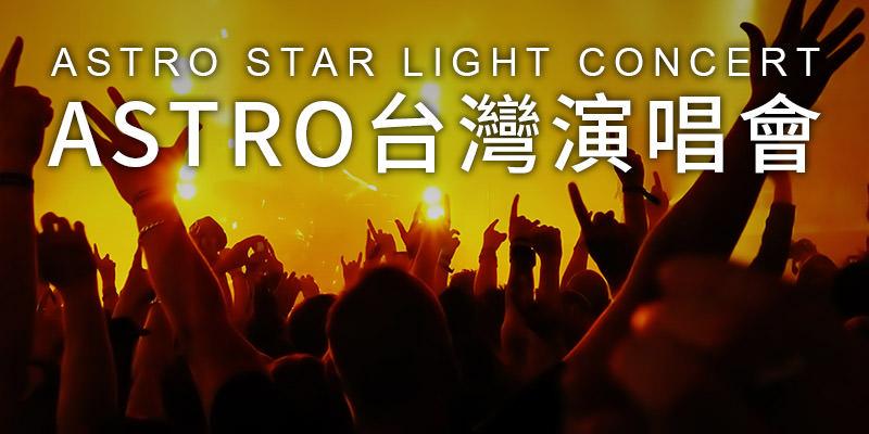 [售票] 2019 Astro 台灣演唱會-TICC臺北國際會議中心 ibon 購票
