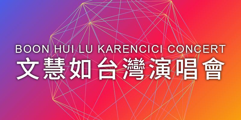 [售票]文慧如+Karencici 好鬧音樂會 2019-台北 CLAPPER STUDIO KKTIX 購票
