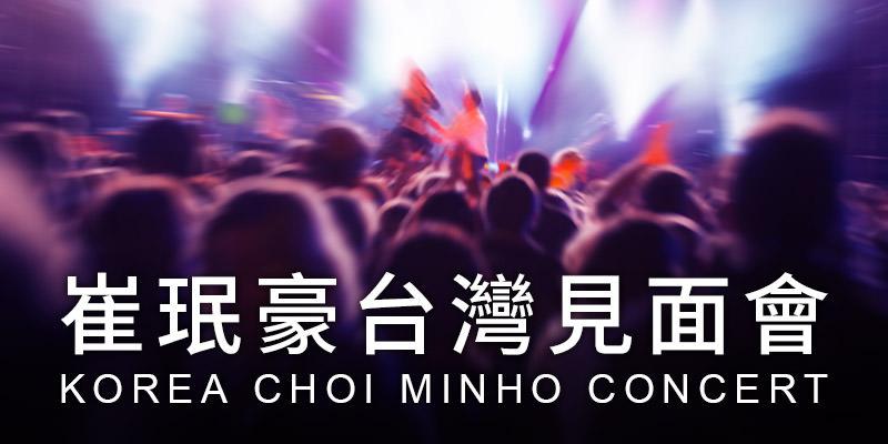 [售票]崔珉豪粉絲見面會 2019 Choi Minho FanMeeting-台北國際會議中心 KKTIX