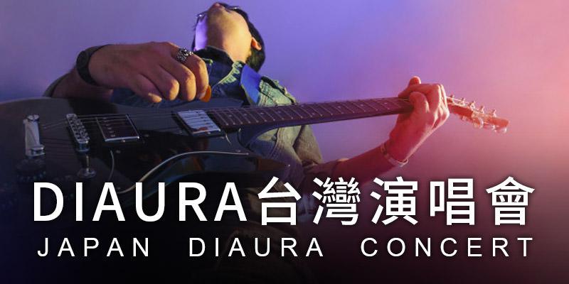 [購票] 2019 Diaura 台北演唱會-THE WALL 公館 KKTIX