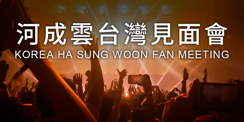 [售票]河成雲見面會 2019-台北國際會議中心 KKTIX 購票 Ha Sung Woon My Moment Fan Meeting