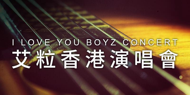 [購票]艾粒香港演唱會 2019 I Love You Boyz Concert-紅磡香港體育館售票