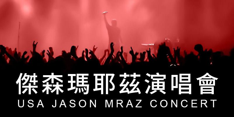 [售票]傑森瑪耶茲台灣演唱會 2019-台北小巨蛋 KKTIX 購票 Jason Mraz Concert