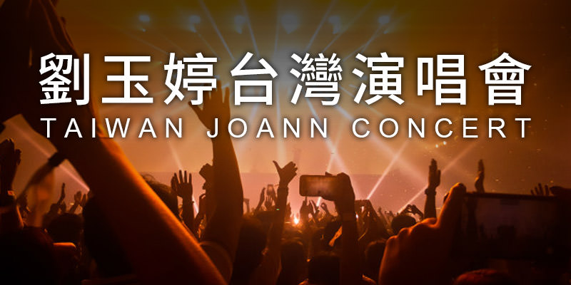[售票]劉玉婷夢想啟程演唱會 2019-台北花漾HANA展演空間 ibon