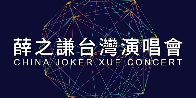 [售票]薛之謙摩天大樓演唱會 2019-台北小巨蛋拓元購票 Joker Xue Concert