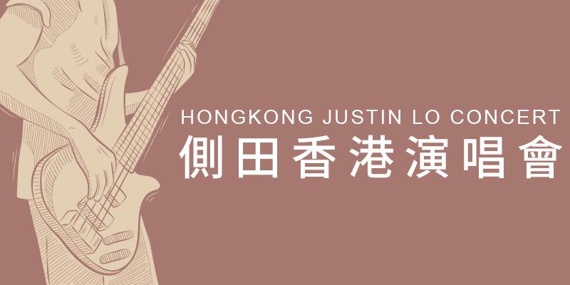 [購票]側田紅館演唱會 2019-紅磡香港體育館 AEG 售票 Justin Lo Concert