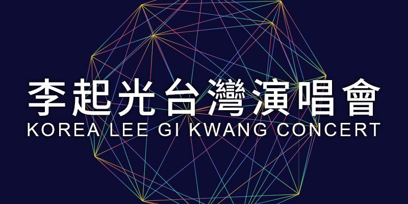 [售票]李起光演唱會 2019-台北國際會議中心 KKTIX 購票 Lee Gi Kwang Concert