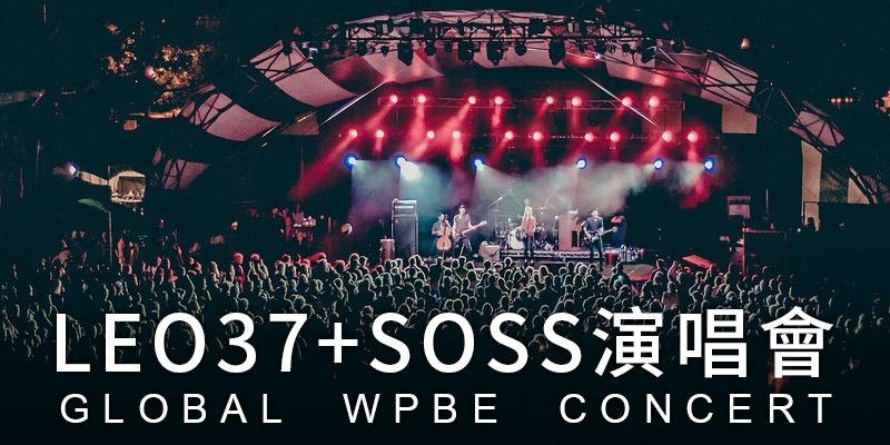 [購票] LEO37+SOSS 台灣演唱會 2019 WPBE Concert-台北 The Wall 拓元售票