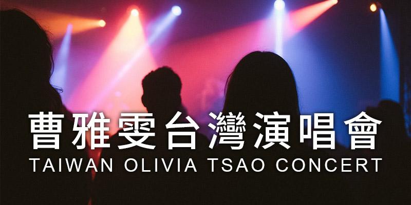 [售票]曹雅雯台北演唱會 2019-信義劇場 Legacy MAX 寬宏購票 Olivia Tsao Concert