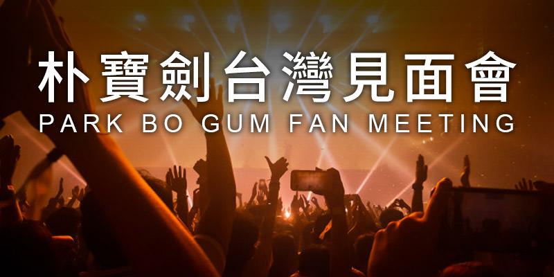 [售票]朴寶劍台北見面會 2019 Park Bo Gum-南港展覽館 KKTIX
