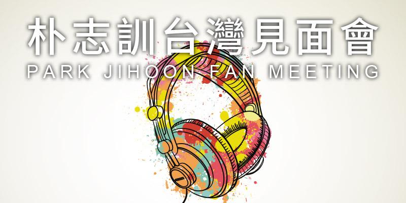 [購票]朴志訓粉絲見面會 2019-台灣臺大綜合體育館 KKTIX 票 Park Ji Hoon Fan Meeting