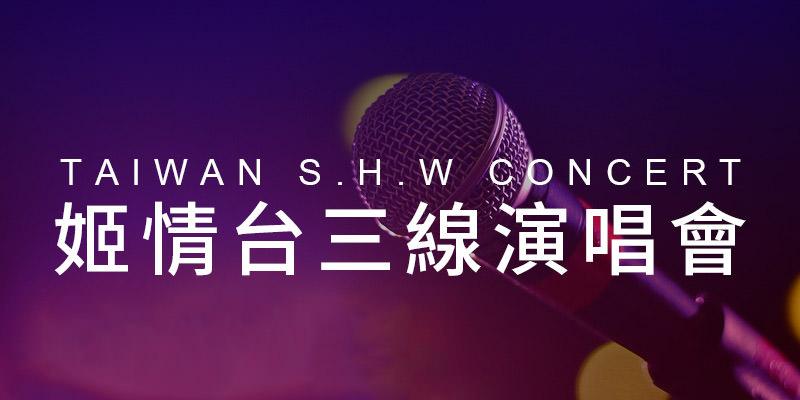 [售票]姬情台三線高雄演唱會 2019-義大皇家劇院年代購票 S.H.W Concert