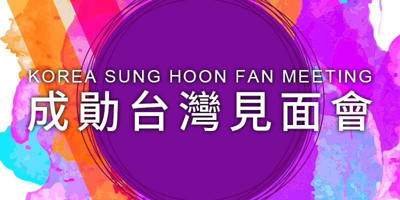 [售票]成勛粉絲見面會 2019-信義劇場 Legacy MAX  ibon 購票 Sung Hoon My Secret Date Fan Meeting