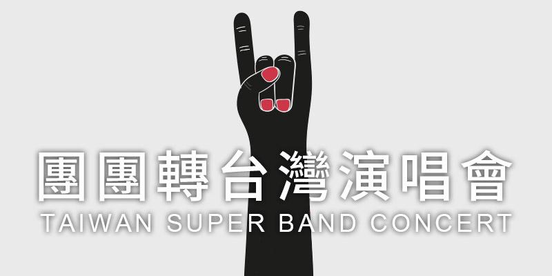 [售票] 2019 Super Band 團團轉演唱會-台北國際會議中心寬宏購票