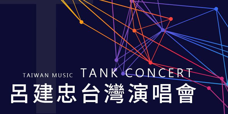 [購票] Tank 呂建忠新計劃公益演唱會 2019-台北角落文創展演空間 KKTIX