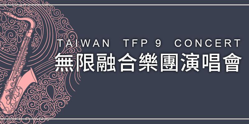 [購票]無限融合樂團台灣演唱會 2019-台北角落文創展演中心 KKTIX