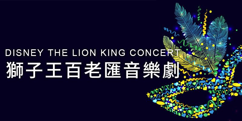 [售票]獅子王百老匯音樂劇 2019 Disney The Lion King-台北小巨蛋寬宏購票
