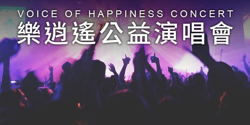 [購票]樂逍遙公益演唱會 2019-高雄巨蛋年代售票 Voice of Happiness Concert
