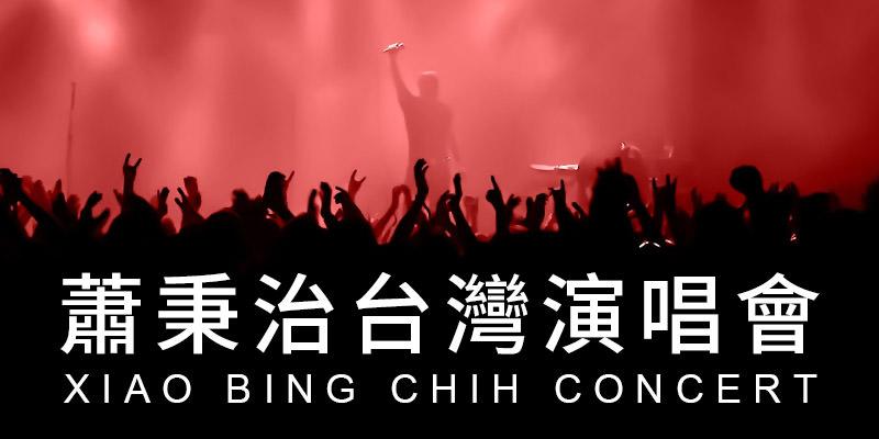 [購票]蕭秉治凡人MORTAL演唱會 2019-台灣大學綜合體育館拓元售票