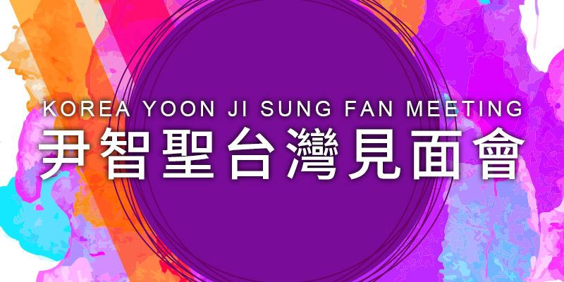 [售票]尹智聖台灣見面會 2019-臺大綜合體育館拓元購票 Yoon Ji Sung Fan Meeting