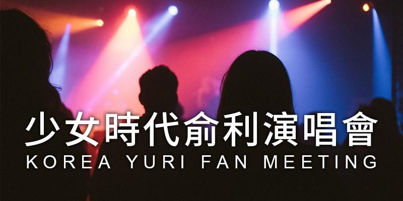 [售票]俞利台灣見面會 2019 Yuri Fan Meeting-台北 Legacy Taipei KKTIX 購票